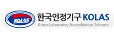 한국인정기구 KOLAS